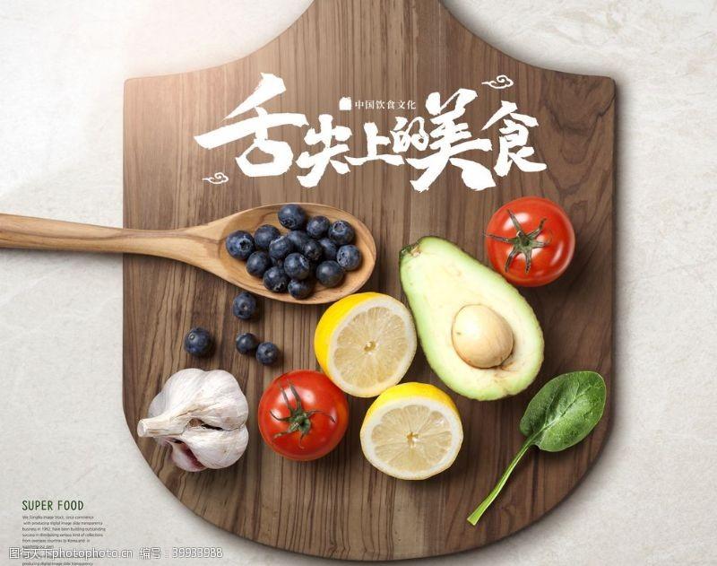 平面广告美食广告图片