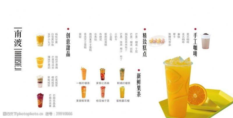外卖宣传单奶茶店菜单图片
