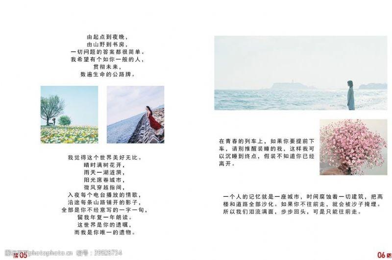 杂志设计清新画册排版图片