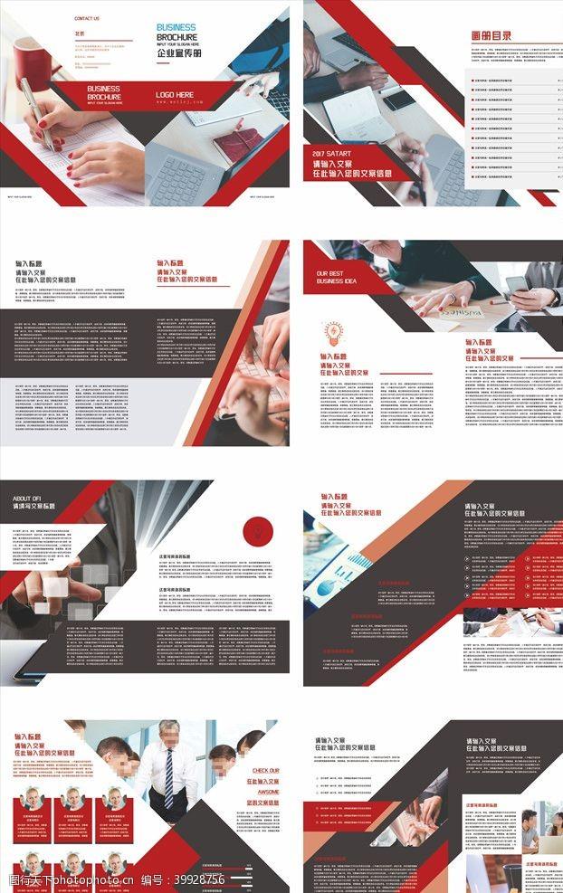 广告画册企业画册图片