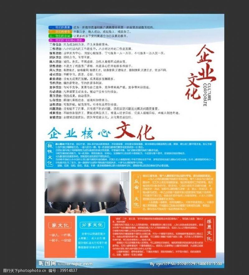 企业文化手册企业文化图片