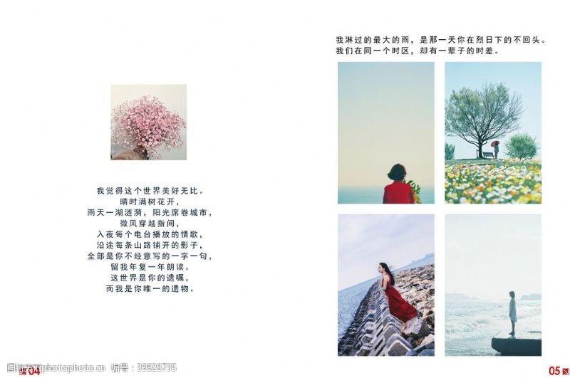 杂志设计时尚画册排版设计图片