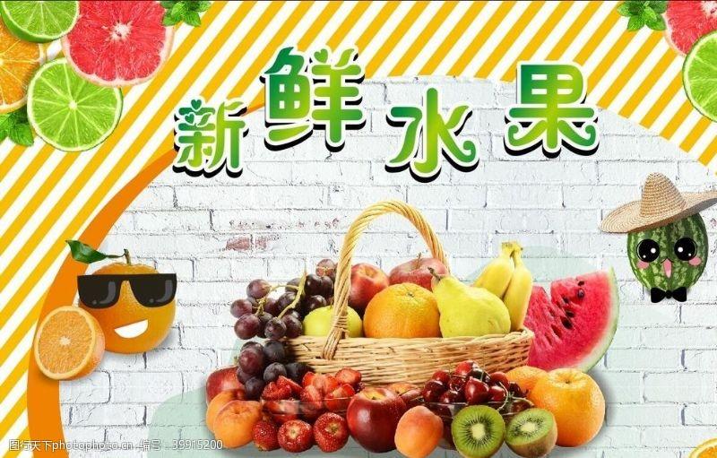 水果店海报图片设计