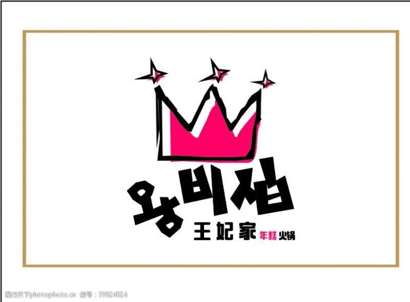 图标设计王妃家火锅logo图片