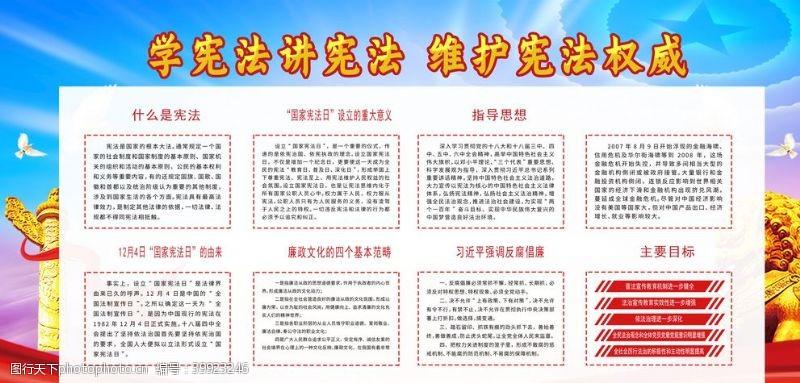 法制宣传宪法日图片