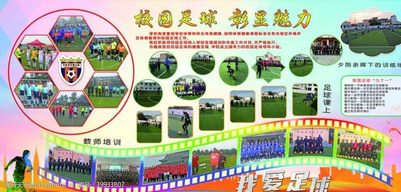 胶卷校园足球展板照片墙模板PSD分图片
