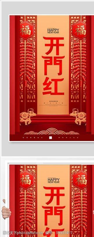 喜庆春节2021新年开门红海报图片
