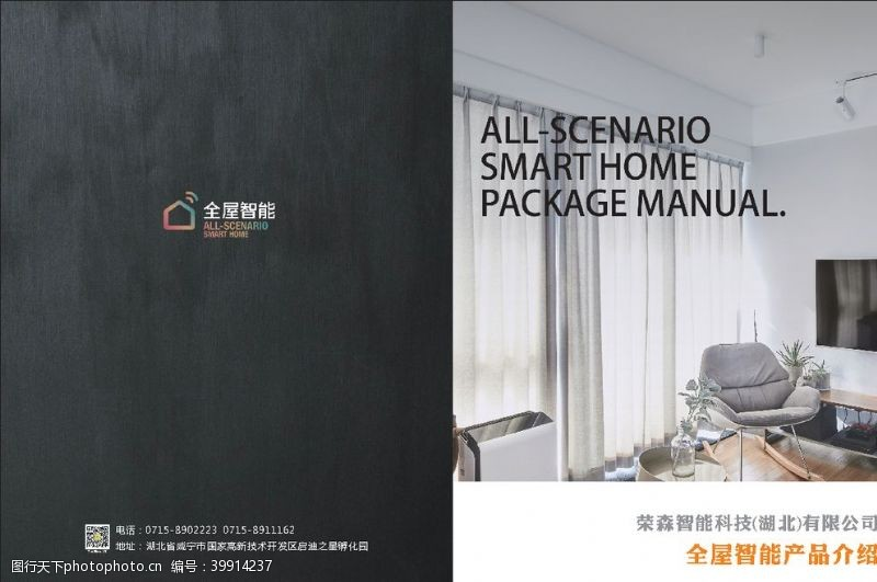 产品宣传宣传册图片