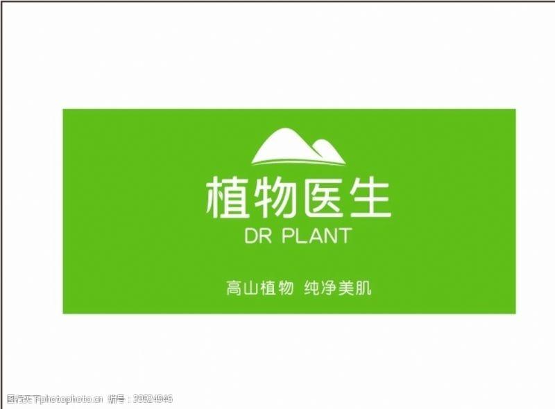 图标设计植物医生图片