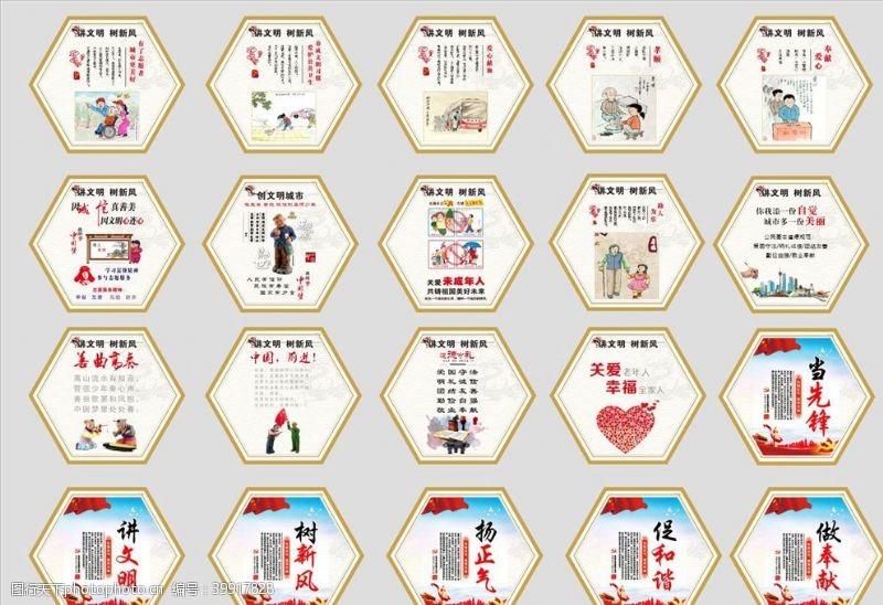 树新风中国梦讲文明框图片