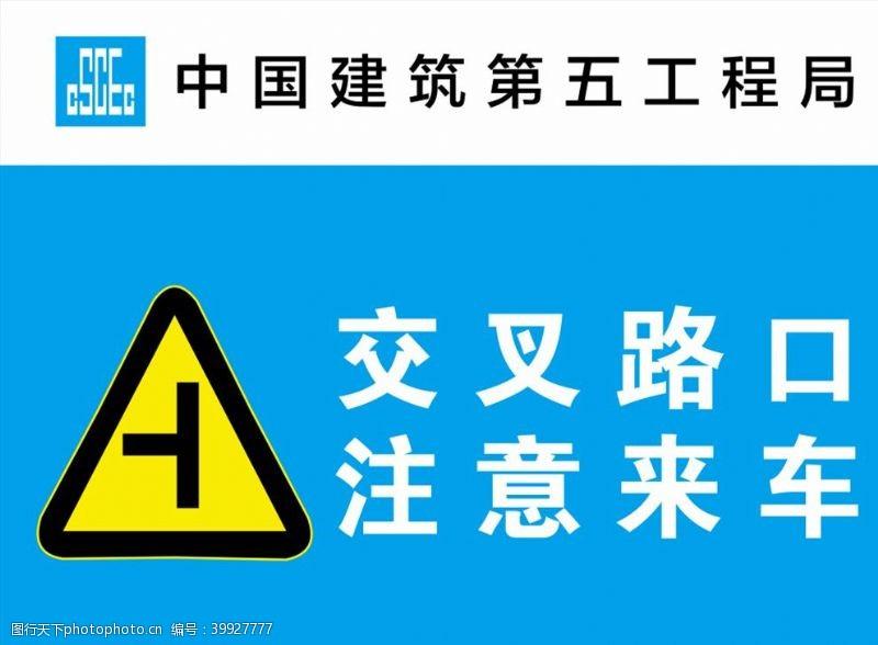 静止中建公示警示牌交叉路口图片