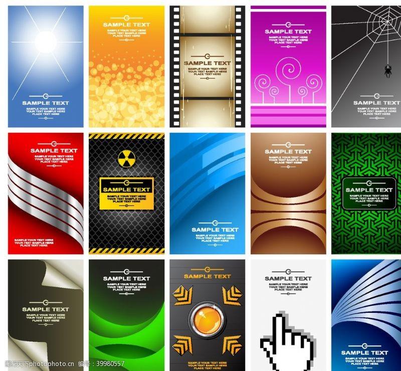 卡片名片素材15款矢量卡片素材图片