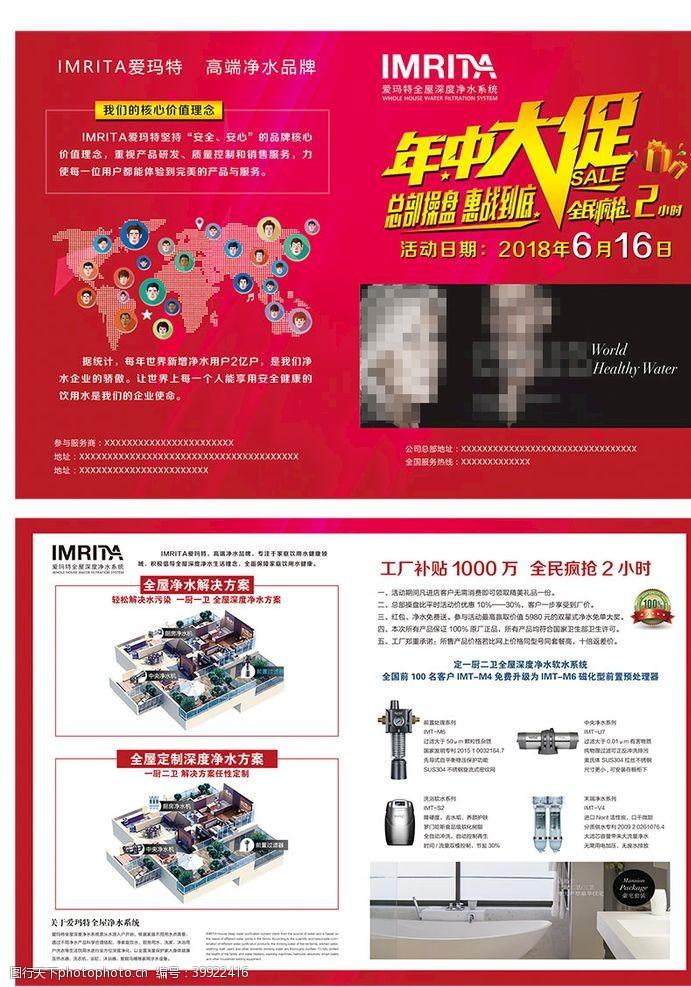 爱玛特净水器宣传页图片