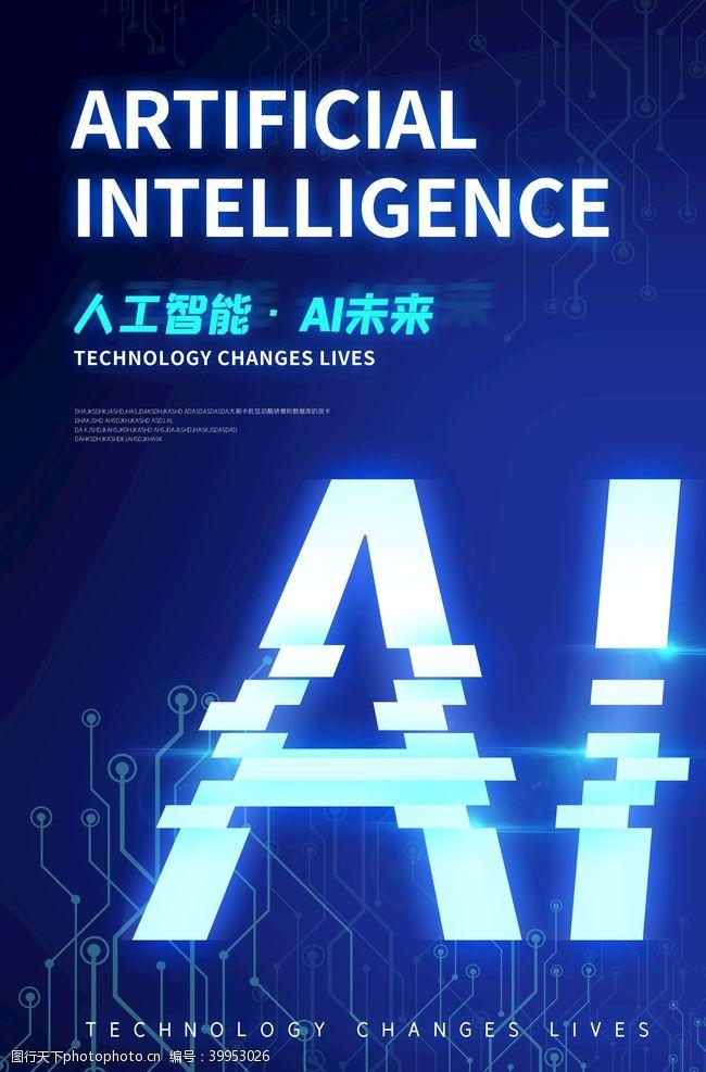 未来AI人工智能图片