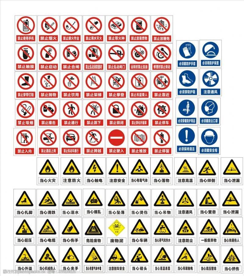 禁令安全标识安全标志禁止标识图片