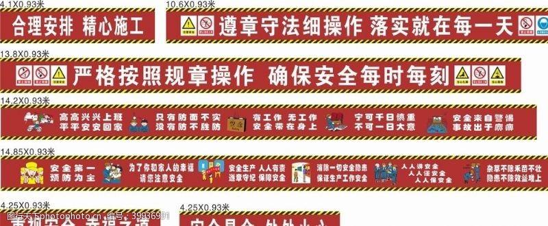 警示牌安全施工工地建筑安全标图片