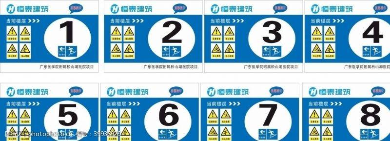 警示牌安全施工建筑工地楼层牌图片