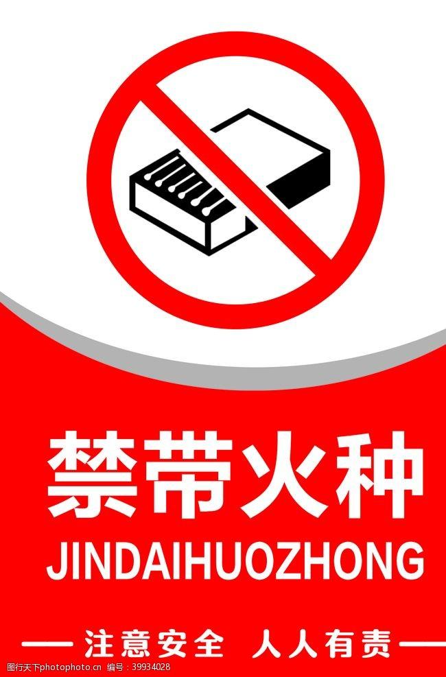 标示牌警示牌禁带火种图片
