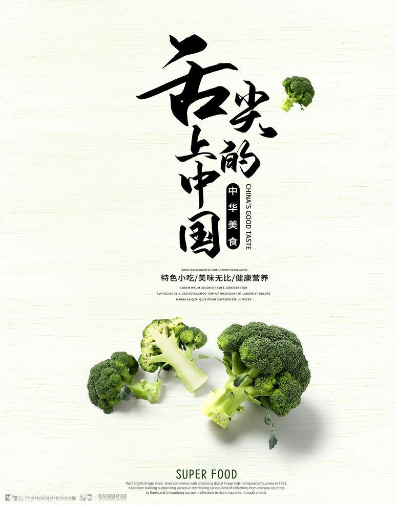 平面广告菜花美食图片
