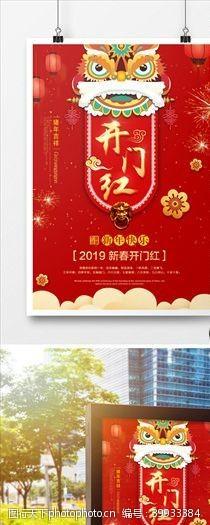 大红喜庆开门红海报图片