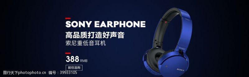 海报模板耳机banner耳机海报图片