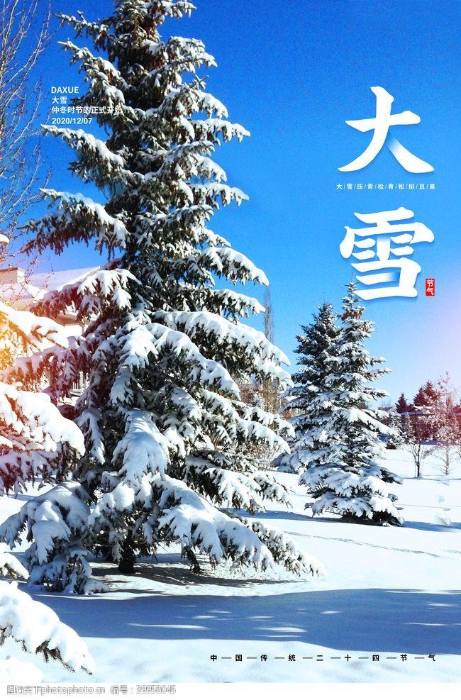 手机配图二十四节气大雪图片