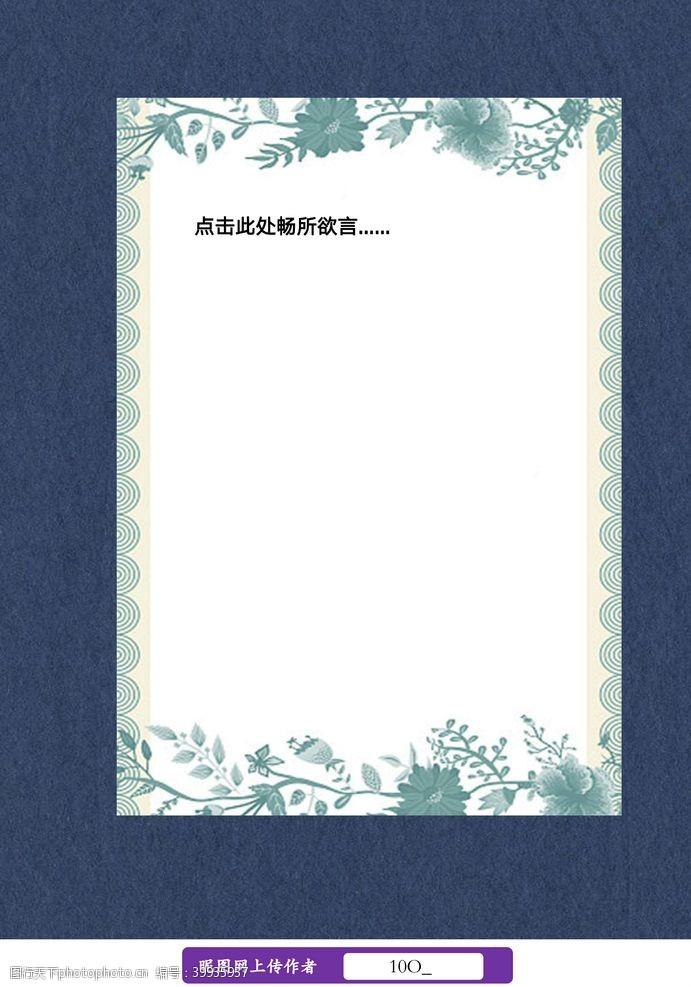 书信翡翠绿鲜花边框信纸图片