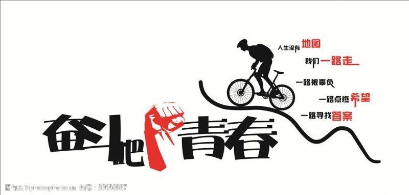 骑车奋斗吧青春图片