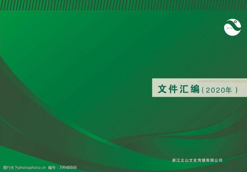 高档画册封面封面图片