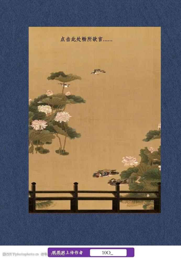 书信复古中国风信纸图片