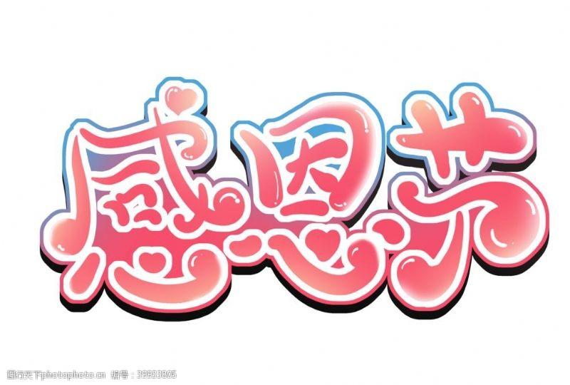 字体设计感恩节可爱卡通温馨矢量字体素材图片