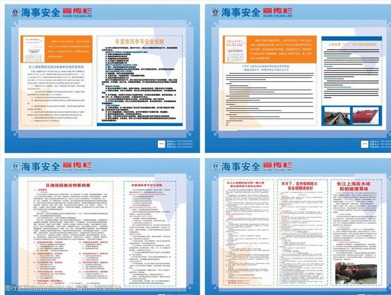 蓝色展板海事安全宣传栏图片