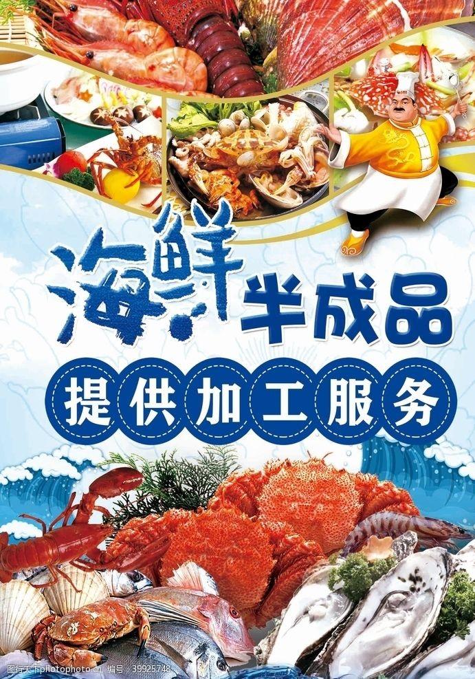海鲜加工图片