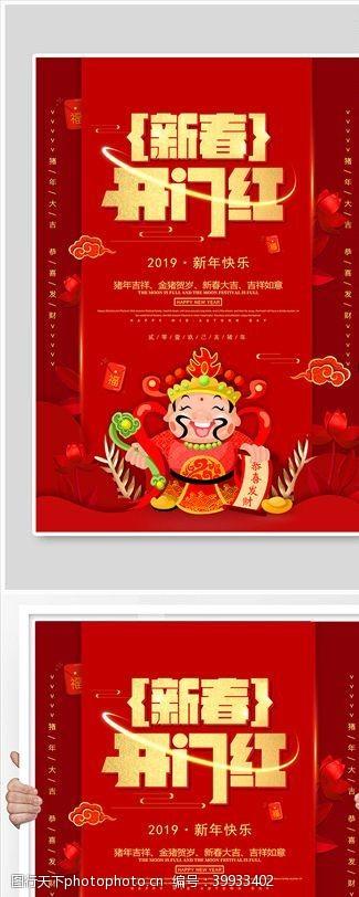 红色新春开门红开工海报图片
