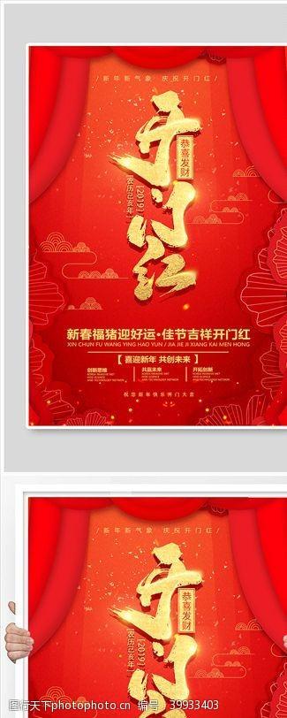 红色中国风简约开门红开工海报图片