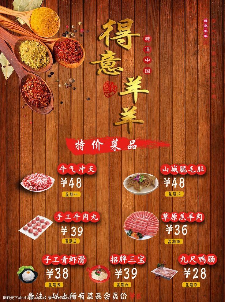 表1火锅菜品图片