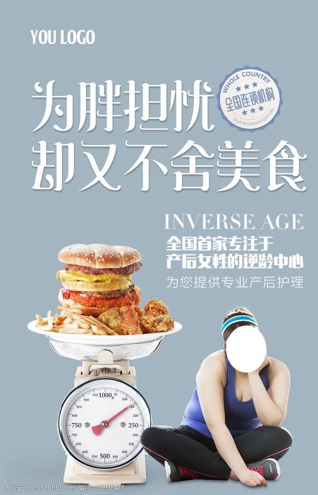 逆龄减肥海报图片