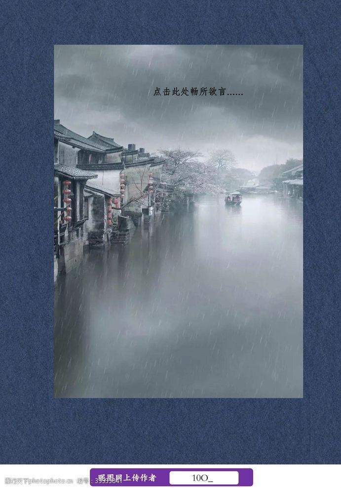 书信江南水乡信纸图片