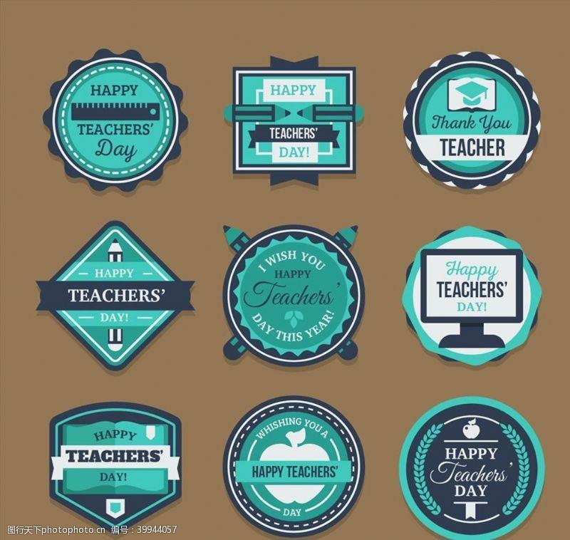 苹果教师节标签图片