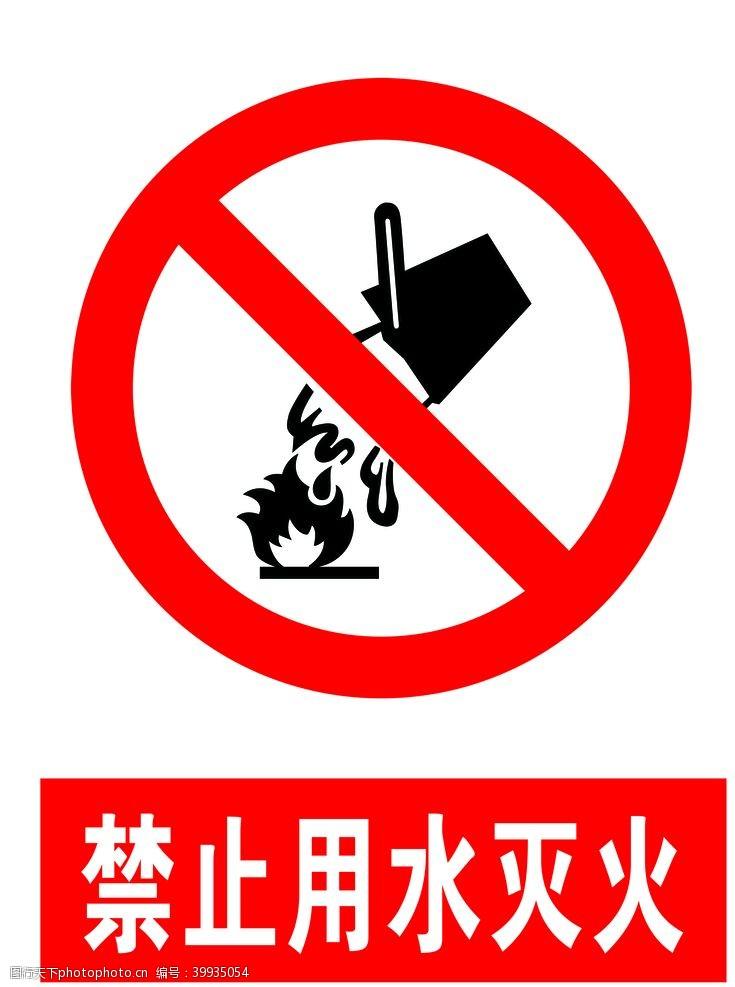 警示牌禁止用水灭火图片