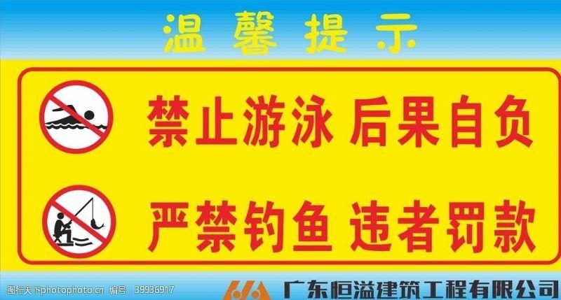 警示牌禁止游泳禁止钓鱼图片