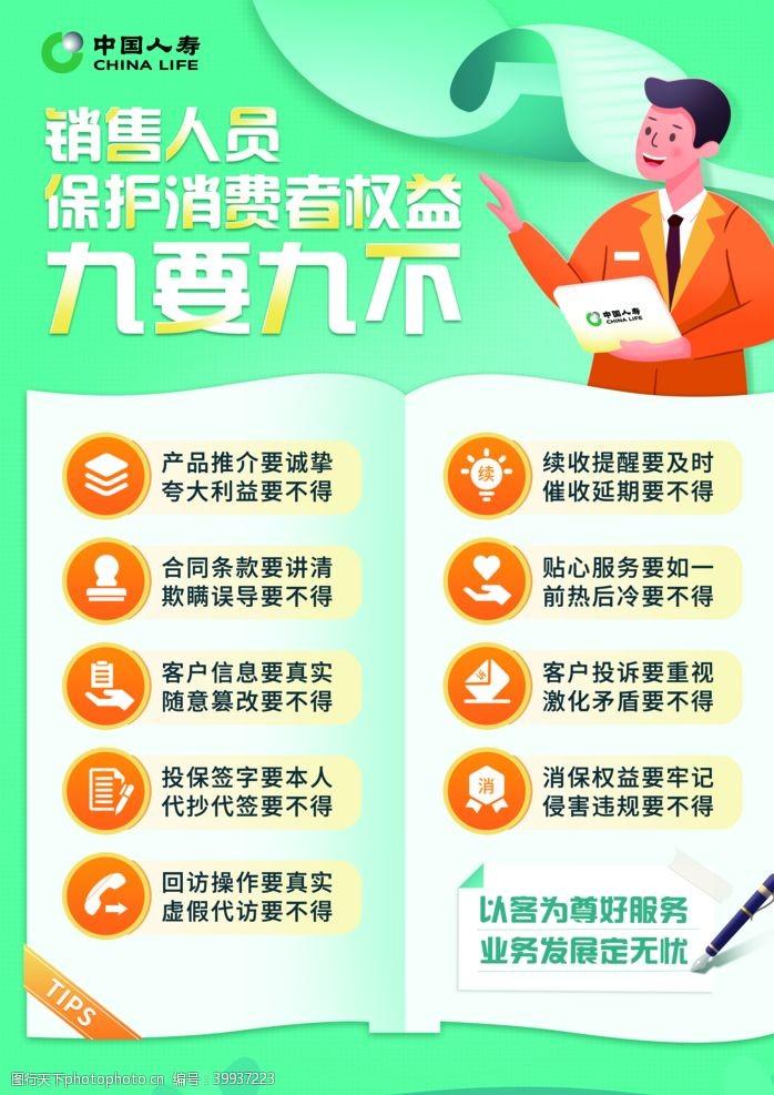 中国人寿九要九不图片