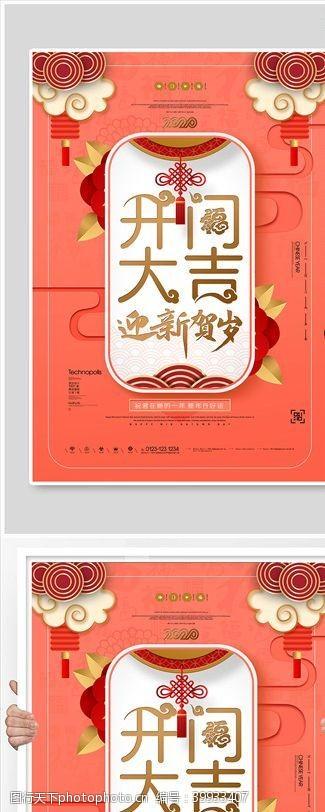 开门红原创宣传海报模板设计图片