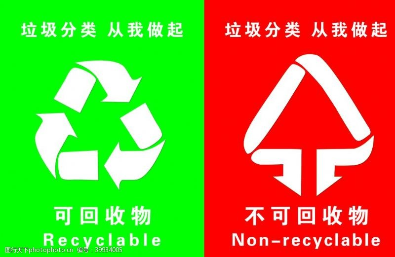社会主义垃圾分类图片