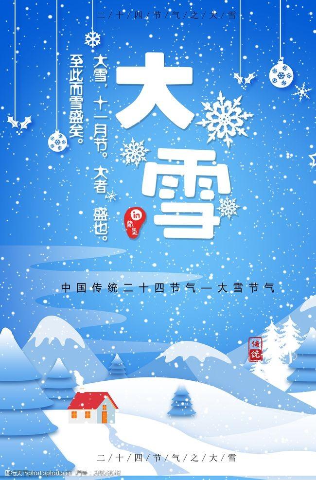 手机配图蓝色大雪节气图片