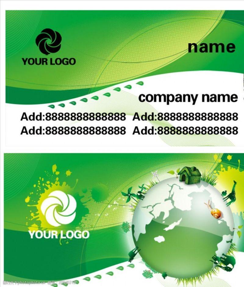 绿色环保名片矢量素材图片
