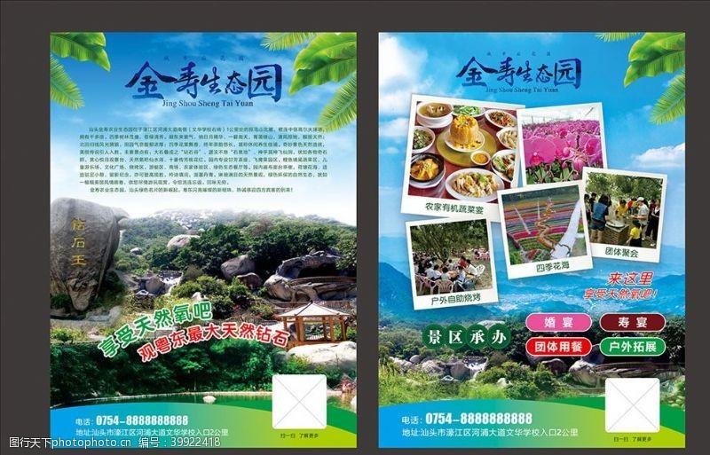 单张设计旅游宣传单图片