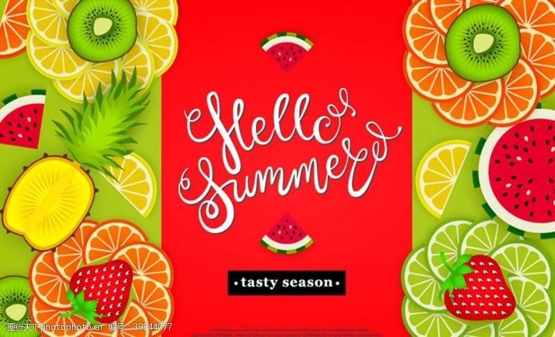 你好夏季海报图片