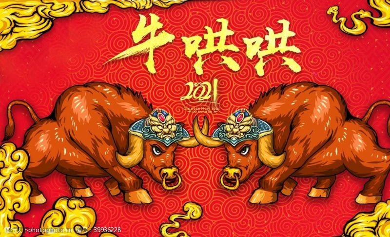 包装牛年国潮插画图片