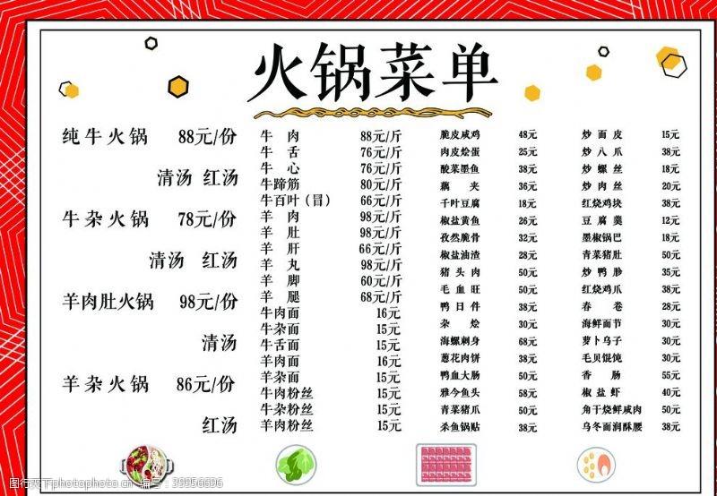 火锅店菜单牛羊肉火锅菜单图片